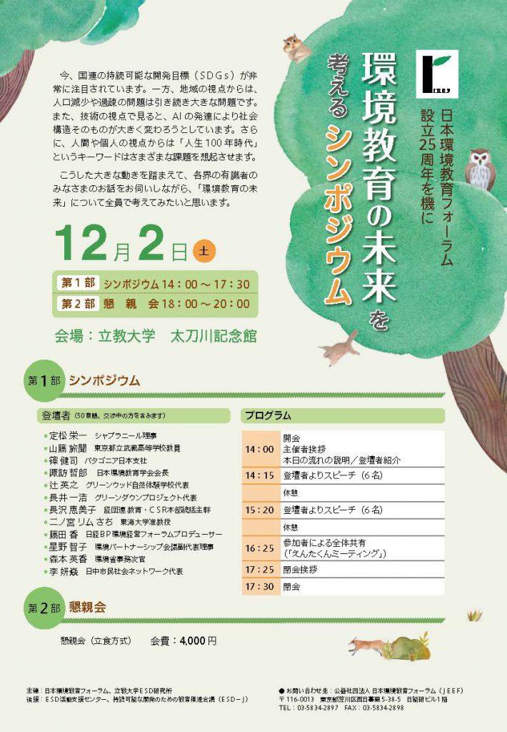 環境教育の未来シンポジウムちらし_ページ_1